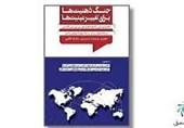نقد بیبیسی فارسی در یک کتاب