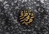 """آغاز پویش """"سلام فرمانده"""" در سالگرد شهادت شهید ناظری"""