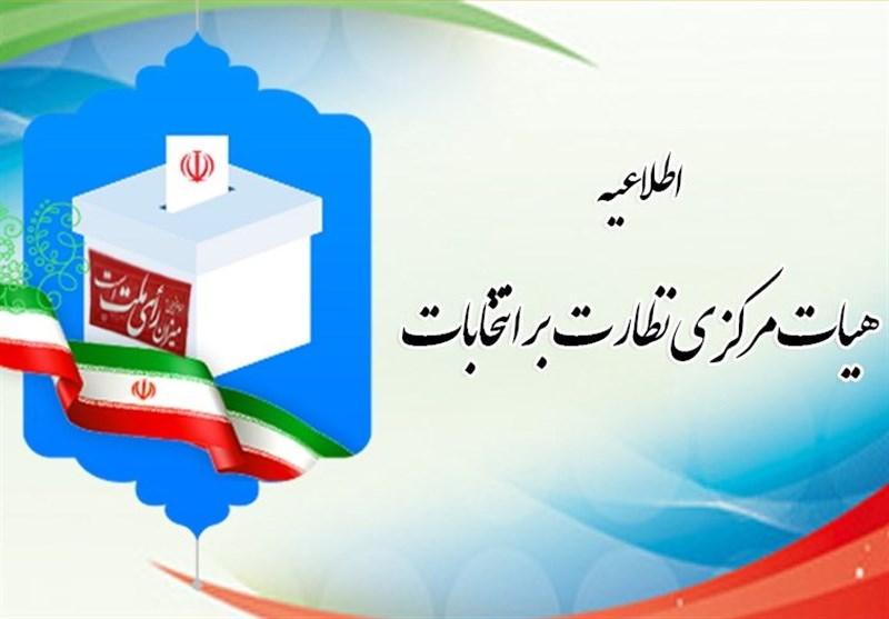 هیئت مرکزی نظارت: امر نظارت بر انتخابات صرفا بر عهده شورای نگهبان است