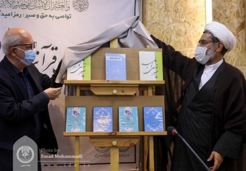 قرآن , سازمان تبلیغات اسلامی , سازمان اوقاف ,