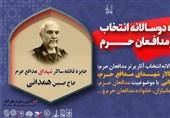 جایزه شهید همدانی با تائید سردار سلیمانی رقم خورد