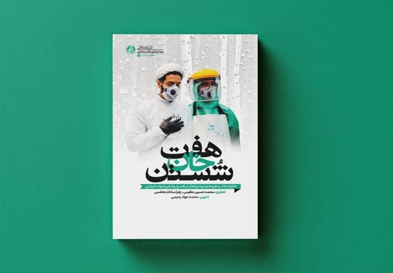ادبیات انقلاب اسلامی , انتشارات راه یار , کرونا , کتاب ,
