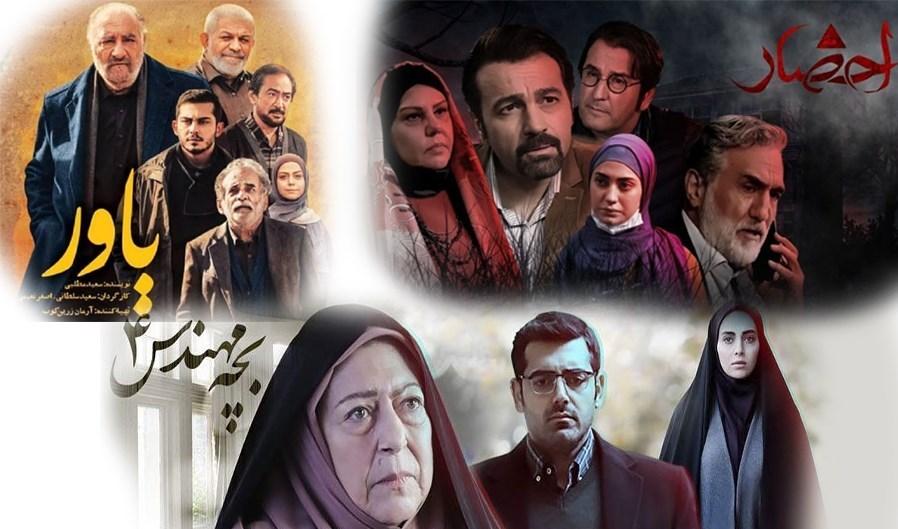تلویزیون , صدا و سیما , سریال , شبکه یک , شبکه دو , شبکه سه سیما , شبکه 4 , شبکه پنج , ماه رمضان ,