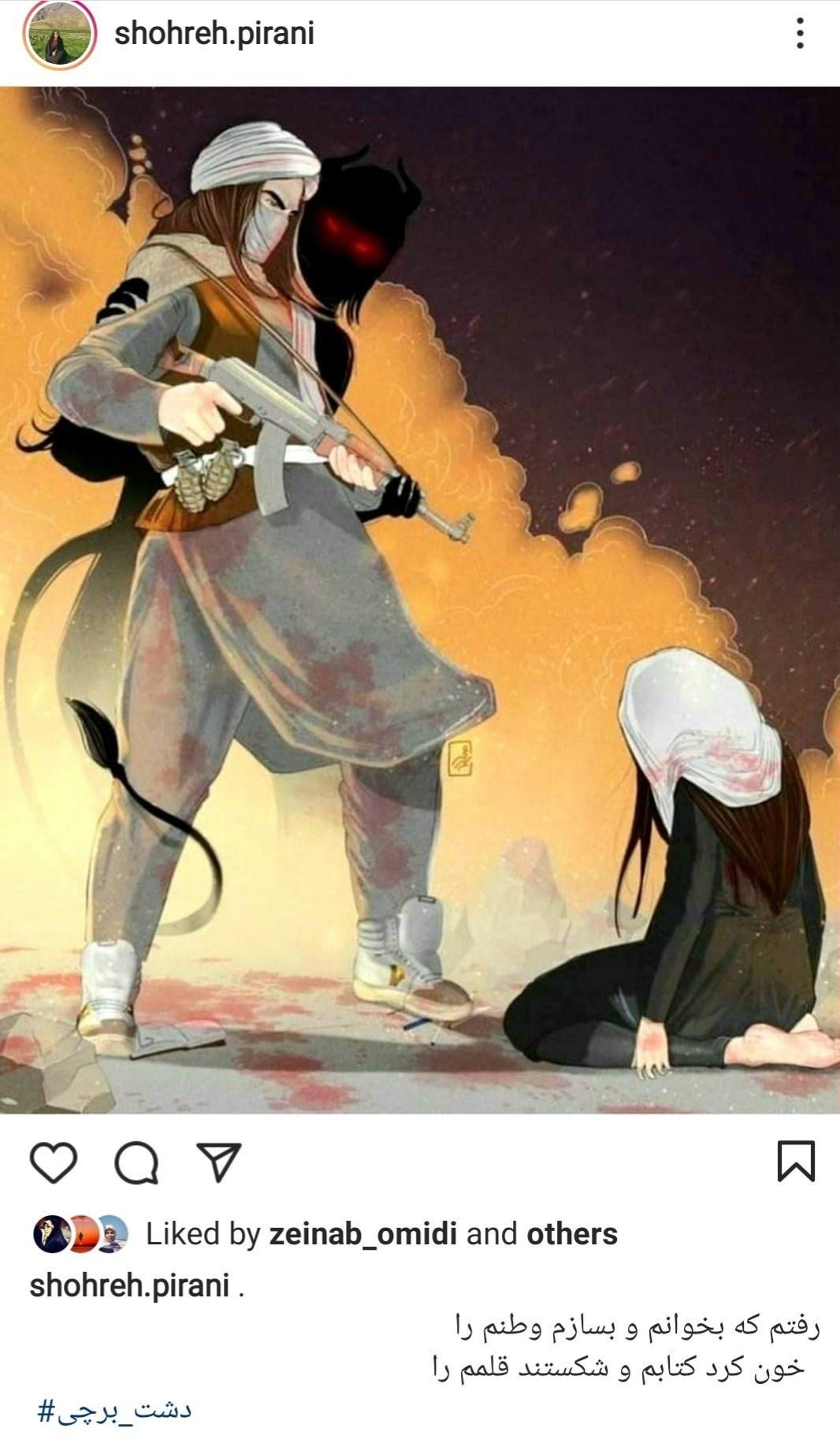 جبهه مقاومت اسلامی , کشور افغانستان , شهدای جهان اسلام ,