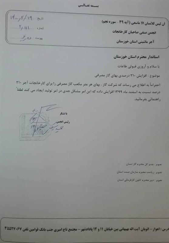 شرکت ملی گاز ایران , وزارت راه و شهرسازی ,