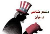 دیپلماسی ذلت از دیدگاه قرآن (3) |دوستی با دشمنان گستاخی آنها را بیشتر میکند