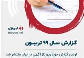 گزارش سال 99 تریبون، اولین گزارش حوزه رپورتاژ آگهی در ایران منتشر شد