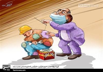 کاریکاتور/ کرونا بهانه جدید اخراج کارگران/ کارگرانی که قراردادشان تمدید نشد