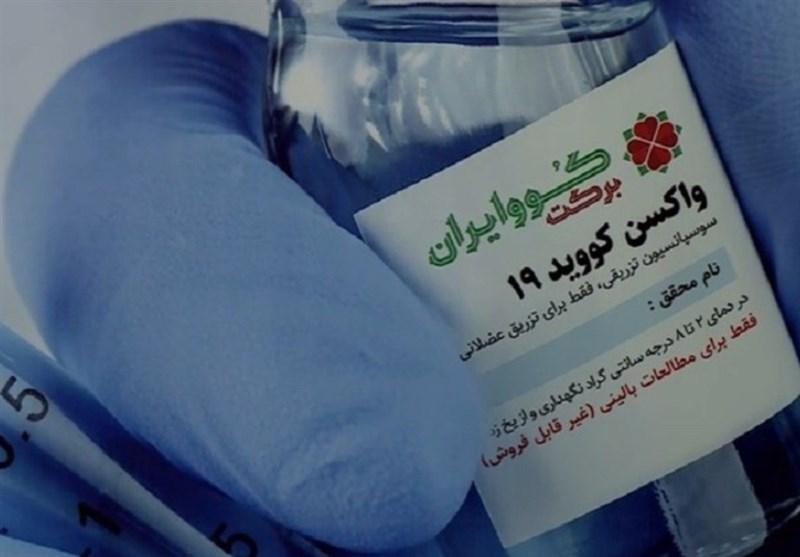 جانبازان استان خراسان شمالی واکسن ایرانی کووبرکت دریافت کردند + فیلم