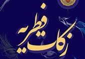 دبیر شورای زکات استان گیلان: فقط پایگاههای مورد تائید شورای زکات مجاز به جمعآوری فطریه هستند