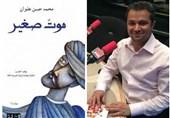 از اندلس تا ریاض؛ راز موفقیت یک کتاب درباره «شیخ اکبر»/ تب رماننویسی در عربستان بالا گرفته است