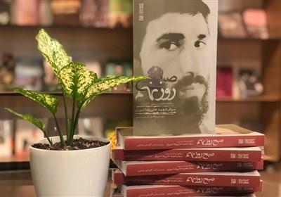 شهیدی که با مهر شهادت روی سینهاش عکس یادگاری انداخت!/ «صبح روز نهم» منتشر شد