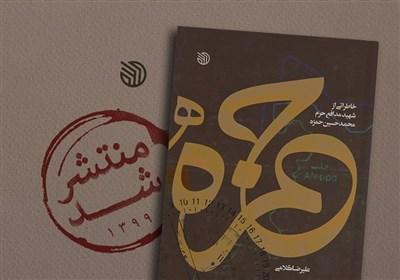 عاشقانههای خواندنی از همسر شهید مدافع حرم در کتاب «حمزه» منتشر شد