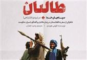 کتاب گفتوگو با سران طالبان منتشر شد