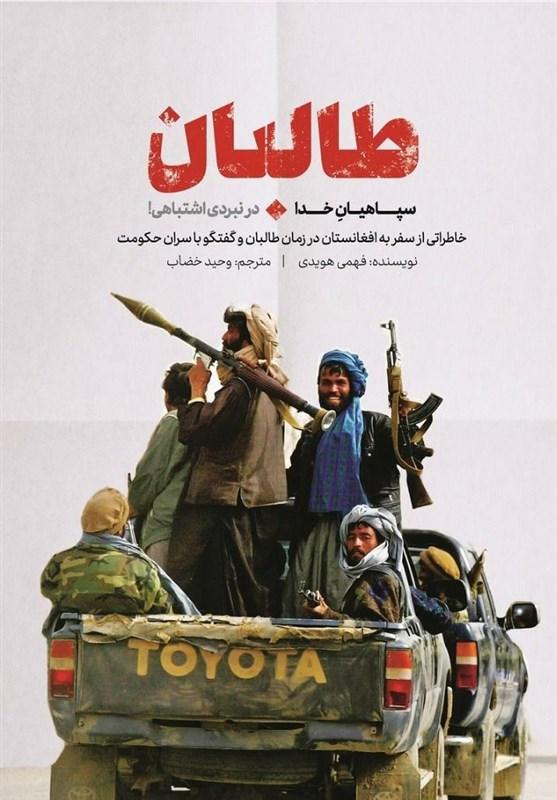 طالبان , کتاب , کشور افغانستان ,