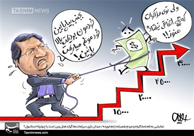 کاریکاتور/ نرخ دستوری ارز! میدان بازی دیپلماتها گراندهتل وین است یا چهارراه استانبول؟
