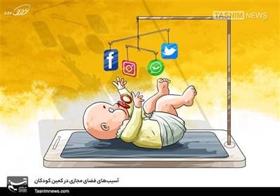 کاریکاتور/ آسیبهای فضای مجازی در کمین کودکان
