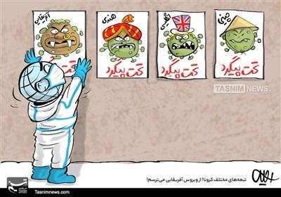 کاریکاتور/ تبعههای مختلف کرونا! از ویروس آفریقایی میترسم!