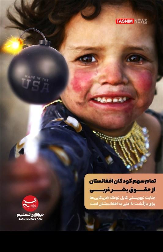 پوستر/ تمام سهم کودکان افغانستان از حقوق بشر غربی!