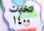 پخش زنده تصویری ثبتنام داوطلبان انتخابات ریاستجمهوری 1400