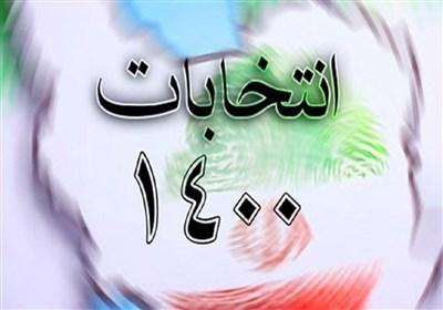 پخش زنده تصویری ثبتنام داوطلبان انتخابات ریاستجمهوری ۱۴۰۰