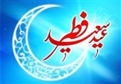 غدا الخمیس هو غرة شهر شوال واول ایام عید الفطر فی ایران