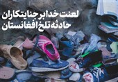 جنایات افغانستان و مسجدالاقصی در بیانات امام خامنه ای+ عکسنگاشت