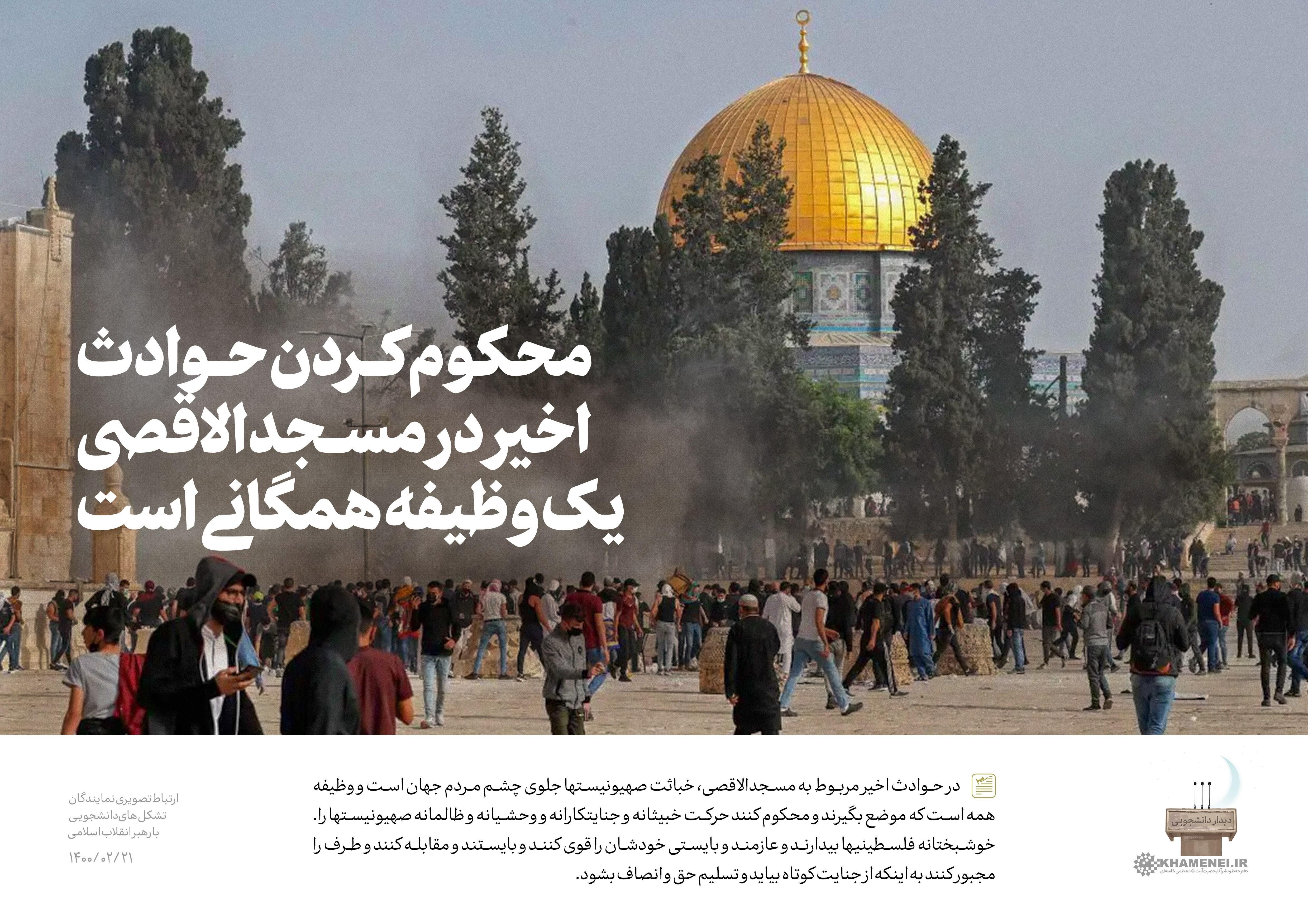 امام خامنهای , بیت المقدس , کشور فلسطین , کشور افغانستان , شهدای جهان اسلام ,
