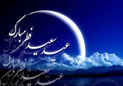 هلال ماه شوال رؤیت شد/ پنجشنبه 23 اردیبهشت عید سعید فطر است