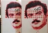 """200 سند منتشر نشده درباره مرموزترین چهره """"سازمان مجاهدین"""" پرفروش شد"""