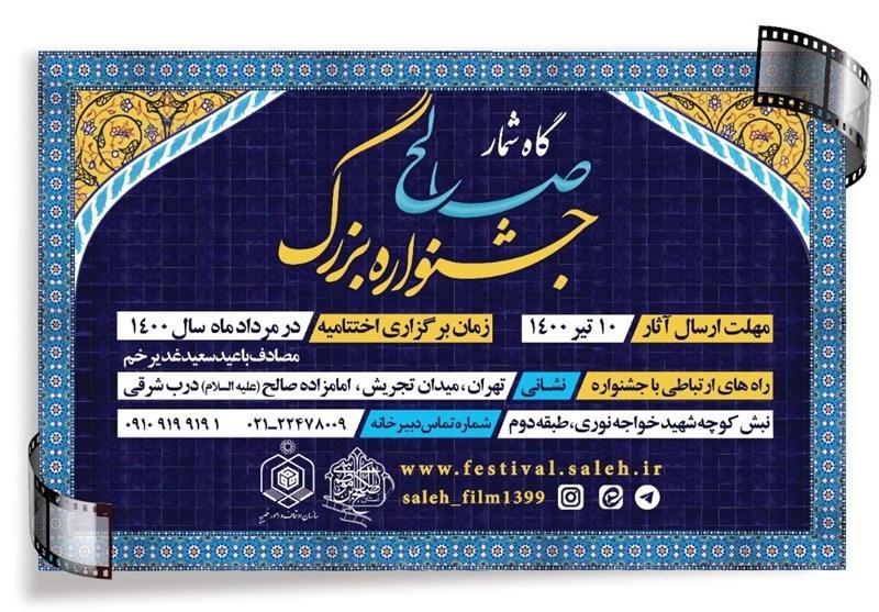 """مهلت ارسال آثار جشنواره سینمایی """"صالح"""" تمدید شد/ بخش جدید اضافه شد"""