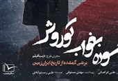 ماجرای قراردادی که برای تجزیه ایران نوشته شد، امشب در شبکه مستند