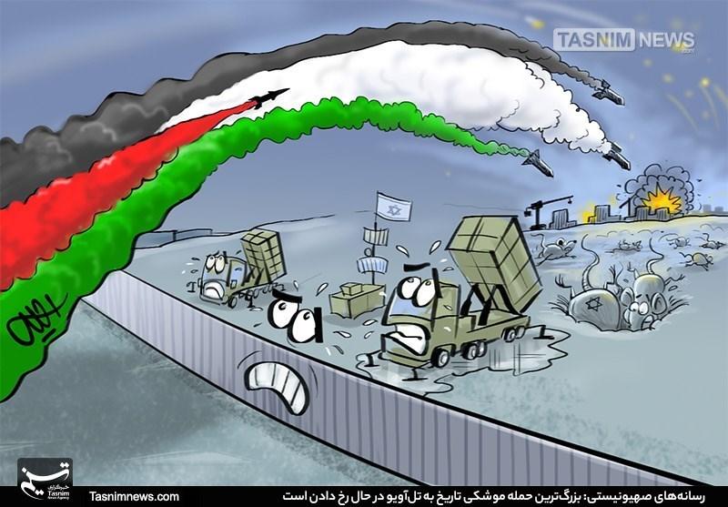 کاریکاتور/ آسمان موشها موشکی شد! بزرگترین حمله موشکی تاریخ به تلآویو!