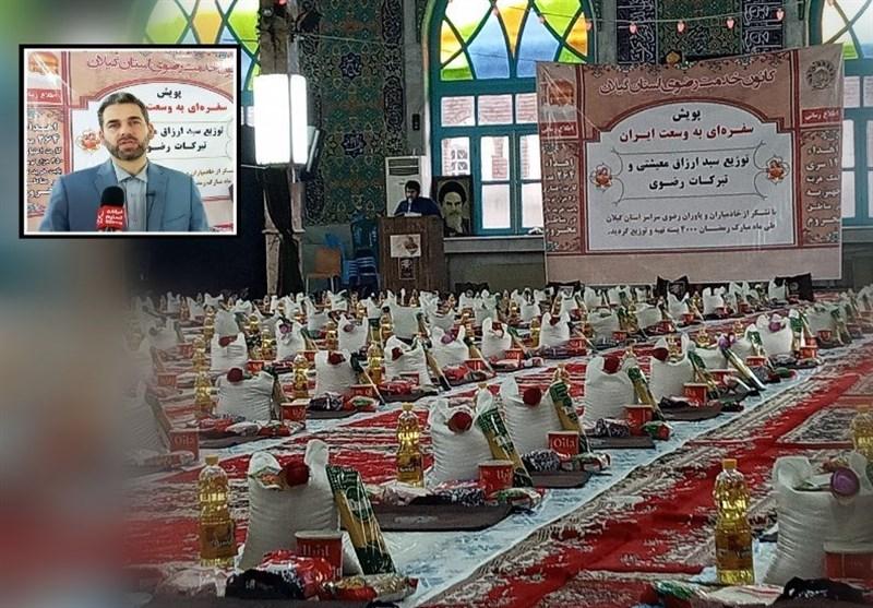 کرامت رضوی همزمان با عید سعید فطر در گیلان؛ خادمیاران 250 بسته حمایتی بین نیازمندان توزیع کردند + فیلم