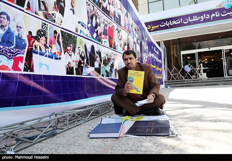 سومین روز ثبت نام انتخابات ریاست جمهوری