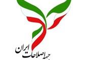 کمیته هماهنگی و امور استانهای جبهه اصلاحات ایران آغاز بکار کرد