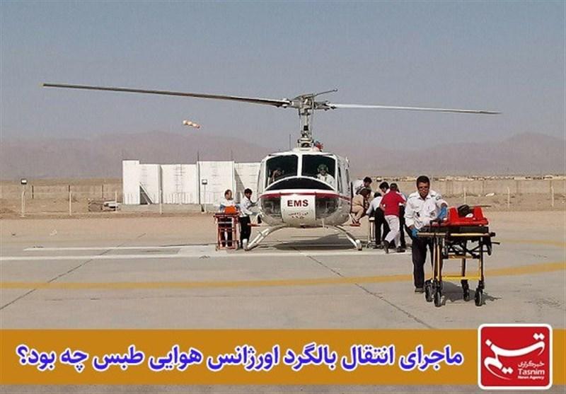 ماجرای انتقال بالگرد اورژانس هوایی طبس به یکی از شهرهای استان مجاور چه بود؟
