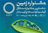 فیلمهای راهیافته به جشنواره فیلم زمین و کارگاههای آن معرفی شدند
