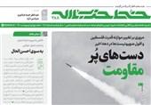 خط حزبالله 288 | دستهای پر مقاومت