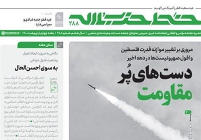 خط حزبالله ۲۸۸ | دستهای پر مقاومت