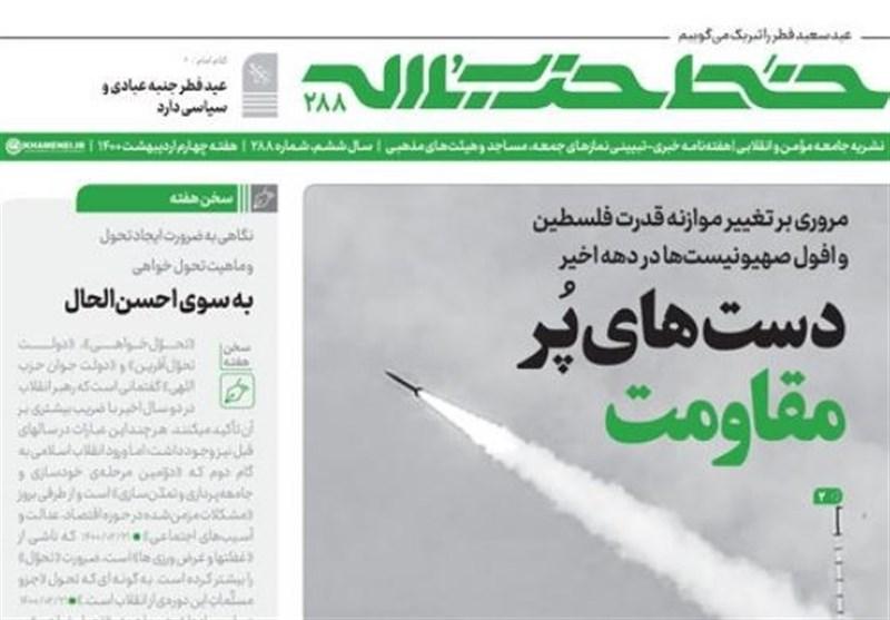 خط حزبالله 288   دستهای پر مقاومت