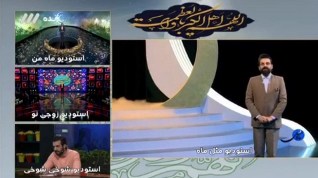 تلویزیون , صدا و سیما , ماه رمضان ,