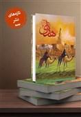 روایتی از 15 سال حضور اجباری امام هادی(ع) در سامرا