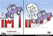 کاریکاتور/ تیکآف گرانی 1400 ! / تصمیمات اشتباه و انحصار در صنعت خودروسازی