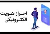 رونمایی از سامانه احراز هویت معتبر در فضای مجازی (سماوا)