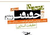 """فراخوان پانزدهمین جشنواره """"سینما حقیقت"""" منتشر شد + فایل"""