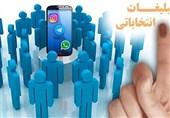 توهین و افترا در فضای مجازی ممنوع/ تخلفات و جرائم انتخاباتی پیگیری میشود
