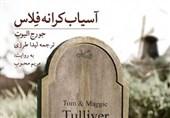 کتاب صوتی «آسیاب کرانه فلاس» در بازار نشر