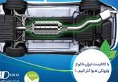 """موفقیت شرکت دانشبنیان ایرانی در تولید سالانه 1.2 میلیون """"کاتالیست خودرو"""""""