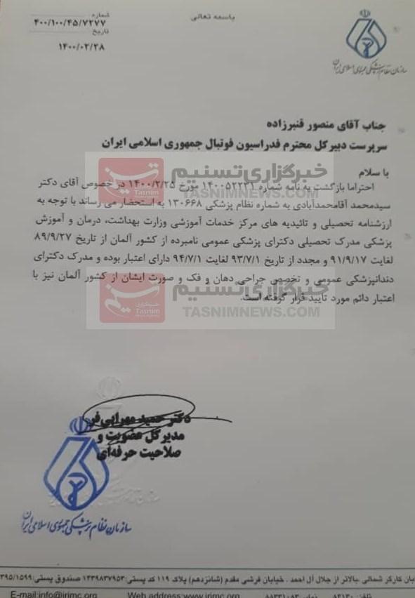 تیم فوتبال استقلال , فدراسیون فوتبال ,